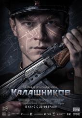 """Постер фильма """"Калашников"""""""