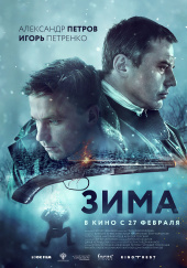 """Постер фильма """"Зима"""""""