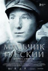 """Постер фильма """"Мальчик Русский"""""""