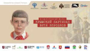 Постер фильма Крымский партизан Витя Коробков