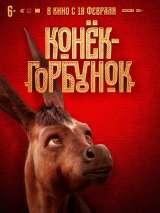 """Постер фильма """"Конёк Горбунок"""" 2021"""