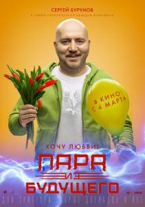 """Постер фильма """"Пара из будущего"""""""