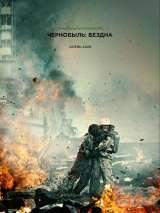 """Постер фильма """"Чернобыль"""""""