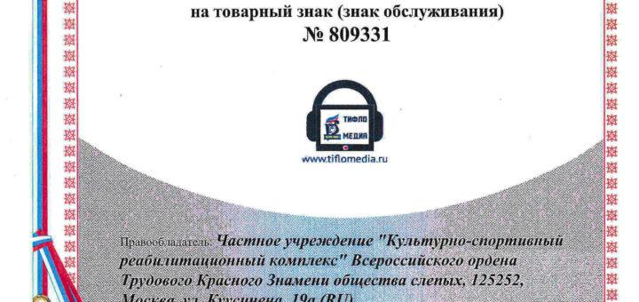 Свидетельство о регистрации торговой марки