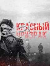 """Постер фильма """"Красный призрак"""""""