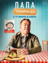 """Постер фильма """"Папа закодировался"""""""