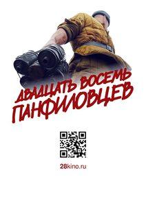 """Постер фильма """"28 Панфиловцев"""""""
