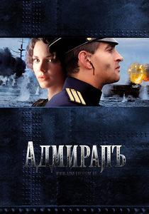 "Постер фильма ""Адмирал"""