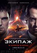"""Постер фильма """"Экипаж"""" (2016)"""