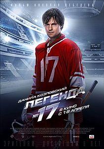 """Постер фильма """"Легенда номер 17"""""""