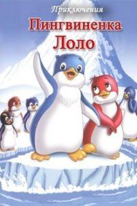 Постер мультфильма Приключения пингвинёнка Лоло (2 серия)