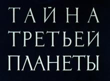 """Постер мультфильма """"Тайна третьей планеты"""""""